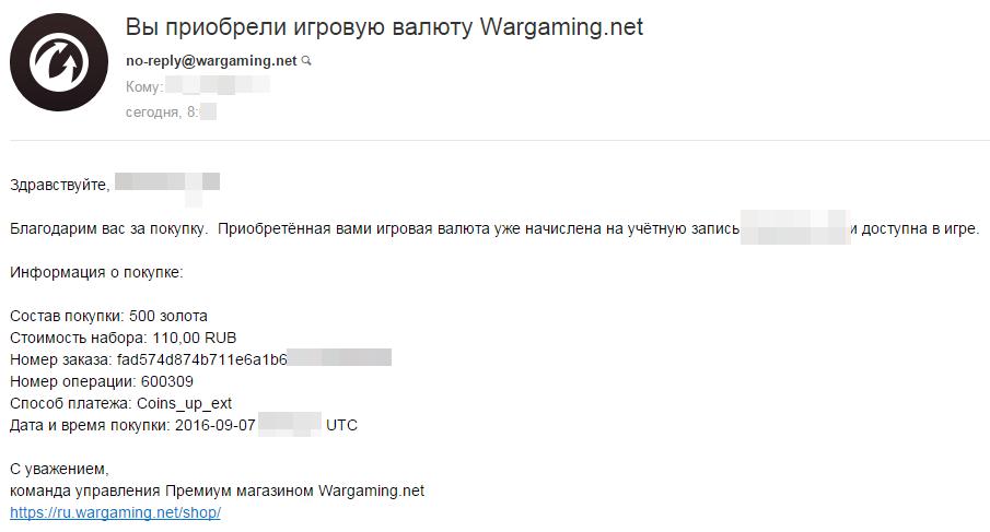 wot-info-coinsup