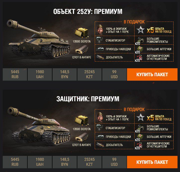 бонус код к world of tanks 23 февраля