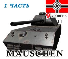 Обзор немецкого Mauschen — исследуемый танк 9 уровня WoT