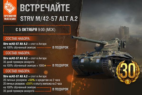 strv-m-42-57-alt-a-2-cena