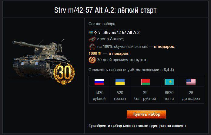 strv-m-42-57-alt-a-2-nabor