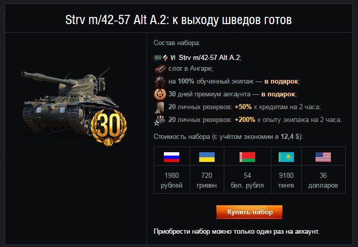 strv-m-42-57-alt-a-2-nabor2