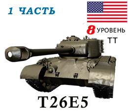 Обзор Т26Е5 — Американского премиум танка 8 уровня WoT