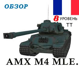 Обзор AMX M4 mle. 49 новый премиум танк Франции WoT