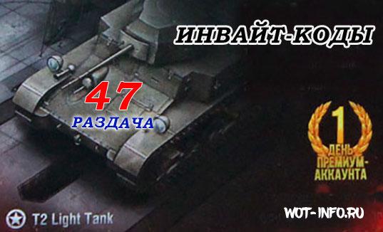 invate-code-world-of-tanks-t2light-wot