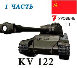 Обзор КВ 122 Советский премиум танк 7 уровня WoT