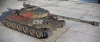 Объект 252У - премиум тяжёлый танк 8 уровеня WoT
