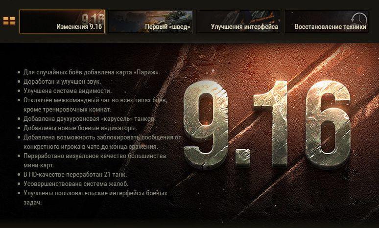 obnovlenie-9-16-1
