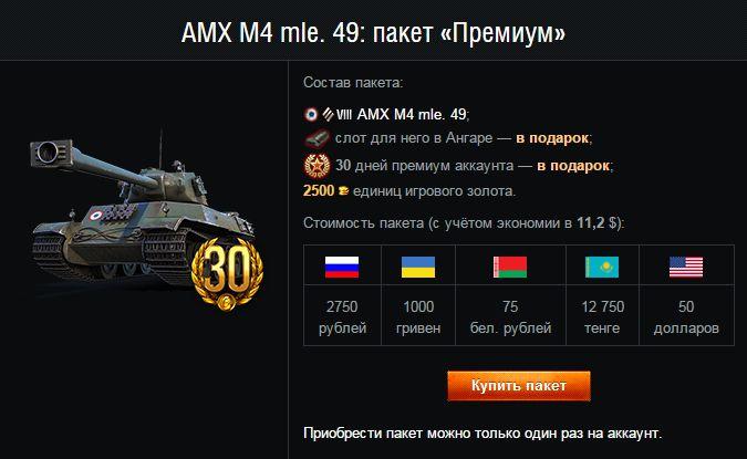 premium-amx-m4