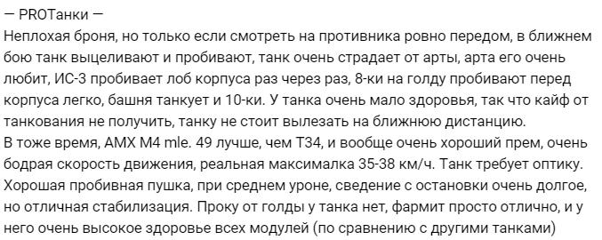 pro_tanki-amx-m4
