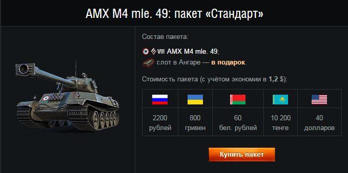 standart-amx-m4