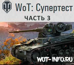 Заявки на Супер Тест World Of Tanks