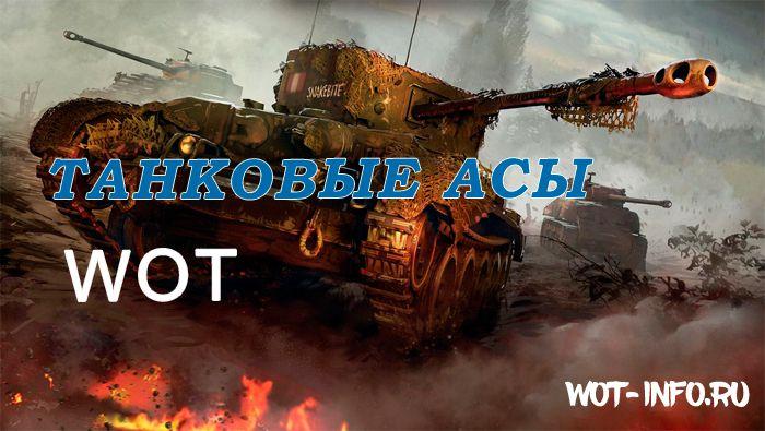 tankovie-asi-wot-ivent-27-10-28-11