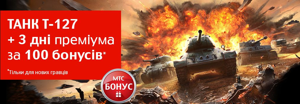 бонус код на world of tanks от мтс