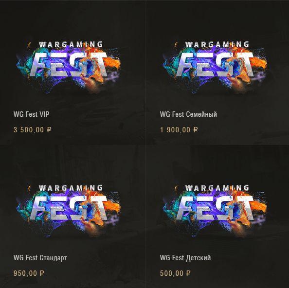 wg-fest-bilet-cena