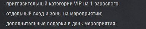 wg-fest-vip