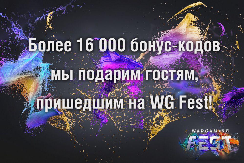 wg-fest-wot-2