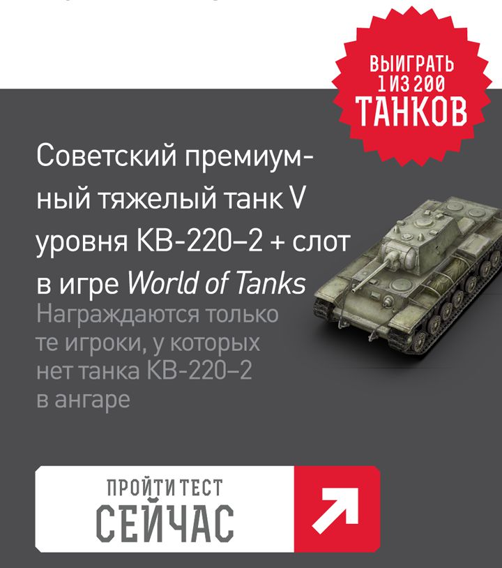 wot-magazine-6-kv-220