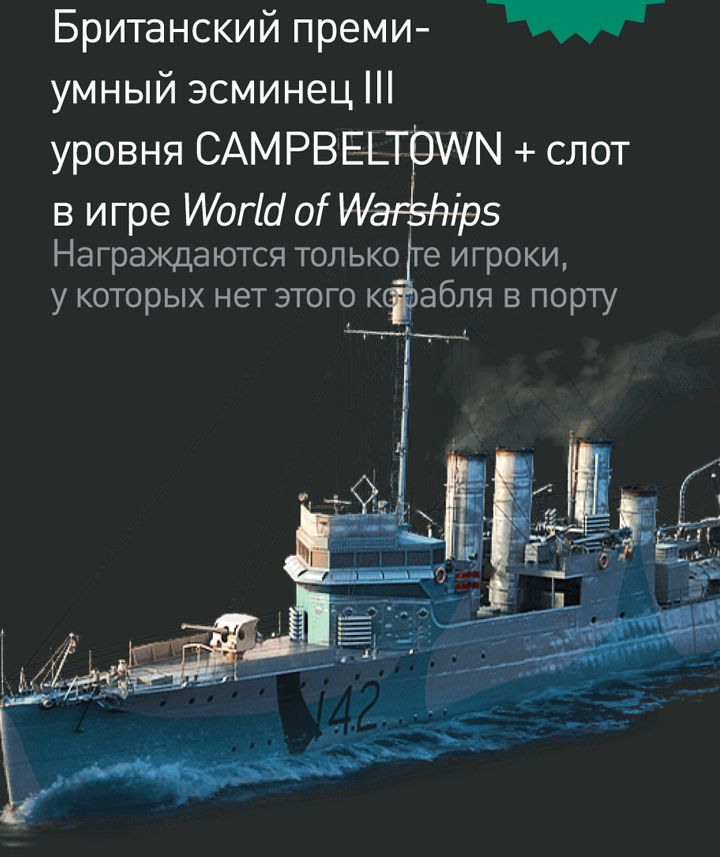 wot-magazine-6-wows