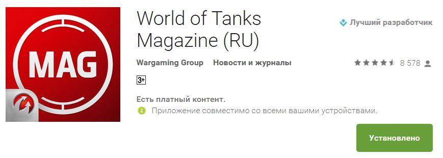 wot-magazine-play-market