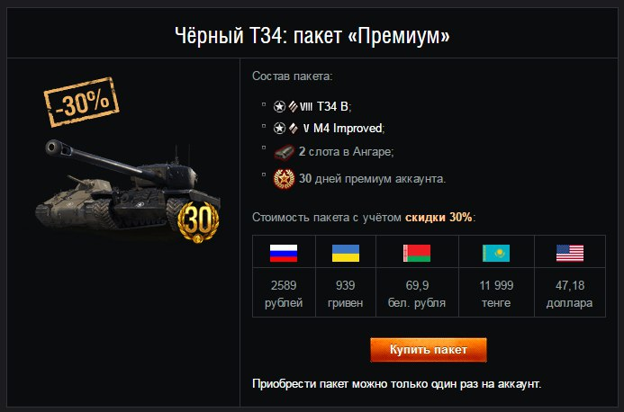 black-friday-world-of-tanks-ru-1
