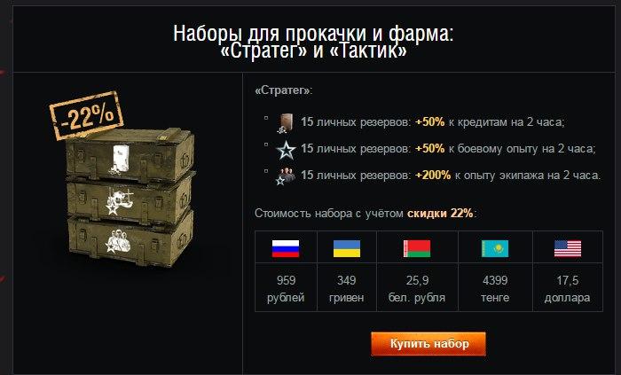 black-friday-world-of-tanks-ru-2