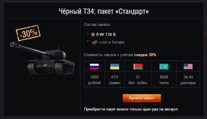 black-friday-world-of-tanks-ru