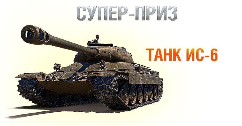 tank-is-6-priz