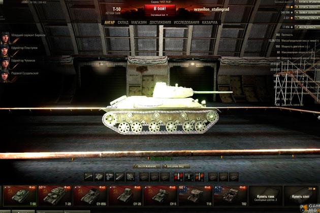 Магазин премиум танков World of Tanks