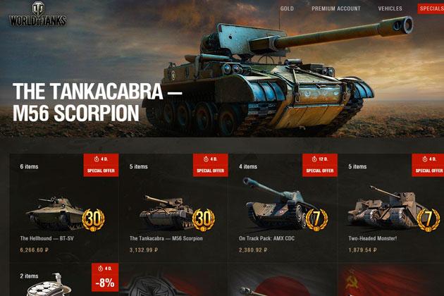 Премиум магазин world of tanks официальный сайт скидки на 2016 год аккаунты ворлд оф танк с pz 2 j