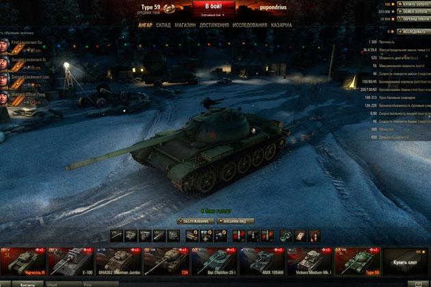 Купить аккаунт World of Tanks