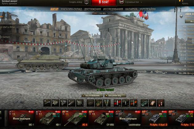 Купить аккаунт World of Tanks дешево
