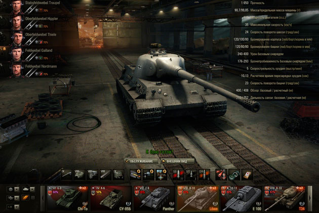 Купить пресс аккаунт World of Tanks