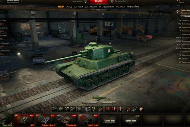 Купить аккаунт World of Tanks через гаранта