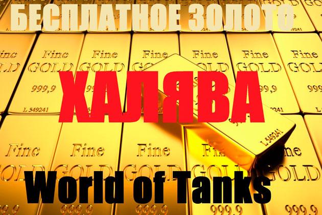 Купить голду в World of Tanks