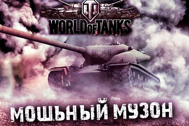 Музыка для нагиба в World of Tanks