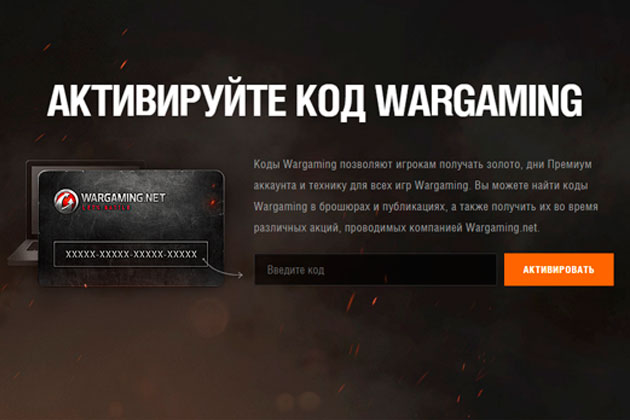 где взять бонус код для игры world of tanks