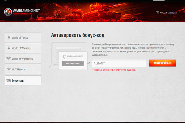 Ввести бонус код World of Tanks