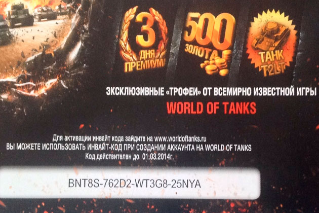 бонус коды для world of tanks на танк