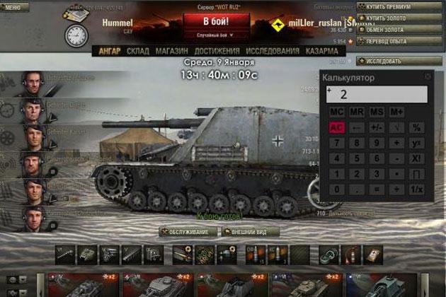 Калькулятор опыта World of Tanks