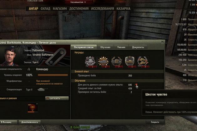 Расположение серверов в World of Tanks