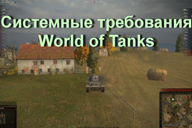 World of Tanks системные требования максимальные