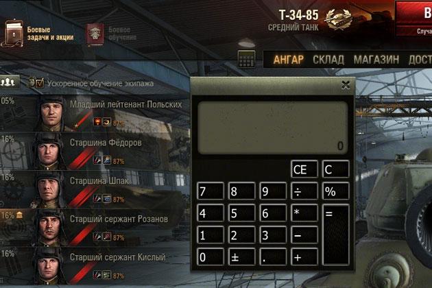 Калькулятор золота World of Tanks