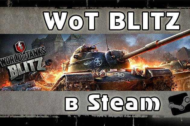 Удалить элемент: World of Tanks Blitz в стиме World of Tanks Blitz в стим