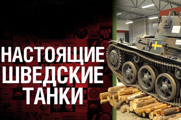 Новый шведский танк в World of Tanks