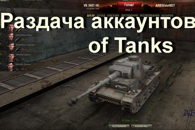 Раздача аккаунтов World of Tanks 2016