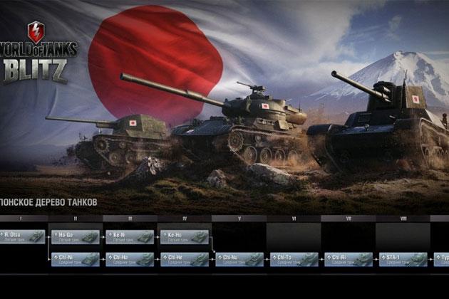 Японская ветка танков в World of Tanks