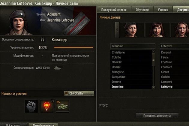 Женский экипаж в world of tanks преимущества