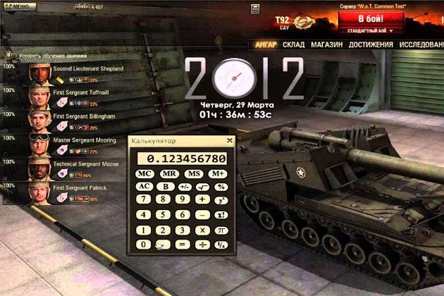 Калькулятор голды world of tanks
