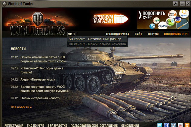 World of Tanks HD клиент системные требования